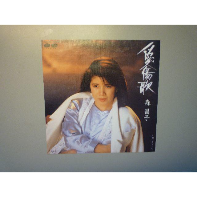 森昌子 愛傷歌 レコードの通販 b...