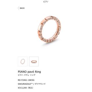 タサキ(TASAKI)の美品 tasaki  ダイヤ エタニティリング ピアノ サクラピンク SG PG(リング(指輪))