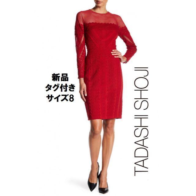 TADASHI SHOJI(タダシショウジ)の【新品タグ付】Tadashi shoji  艶やかセクシーレッドワンピース 8 レディースのワンピース(ひざ丈ワンピース)の商品写真
