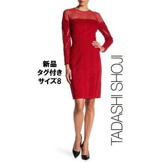 タダシショウジ(TADASHI SHOJI)の【新品タグ付】Tadashi shoji  艶やかセクシーレッドワンピース 8(ひざ丈ワンピース)