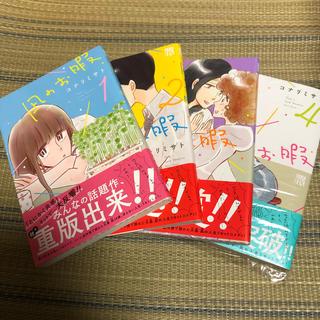 アキタショテン(秋田書店)の凪のお暇 4巻セット(女性漫画)