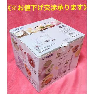 タイガー(TIGER)の♡ママ♡様専用     スマートブレンダー (ジューサー/ミキサー)