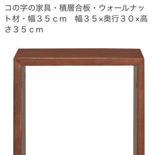 MUJI (無印良品) - 無印 コの字の家具 ウォールナット材