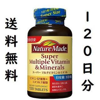 オオツカセイヤク(大塚製薬)の送料無料 ネイチャーメイド スーパーマルチビタミン&ミネラル(120粒)(ビタミン)