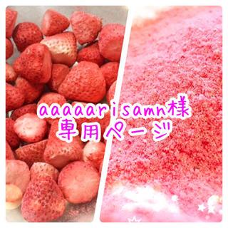 国産フリーズドライいちご2種セット(固形・20g×13/粉末・10g×2)(フルーツ)