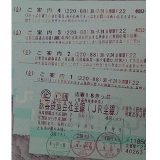 くんて様専用☆青春18きっぷ 一回分(鉄道乗車券)