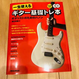 一生使える ギター基礎トレ本 ギタリストのためのハノン(語学/参考書)