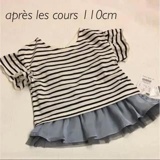 【新品・未使用】aprèsles cours Tシャツ キャミ セット 110(Tシャツ/カットソー)