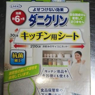ウエキ(Ueki)のダニクリン キッチン用シート(収納/キッチン雑貨)