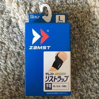 ザムスト(ZAMST)の新品未開封 ZAMST ザムスト リストラップ 手首サポーター(その他)