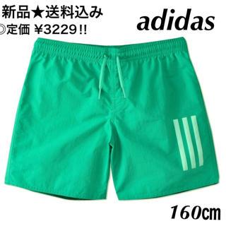 アディダス(adidas)のadidas ジュニア 160㎝ 海パン 水着 マリンパンツ(水着)