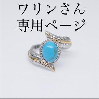 ターコイズ フェザー リング(リング(指輪))