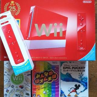 ウィー(Wii)のたんたん様専用       Wii 赤 25周年限定 本体 ソフトおまけ付き(家庭用ゲーム本体)