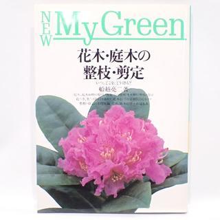 C484 NEW My Green 花木・庭木の整枝・剪定(住まい/暮らし/子育て)