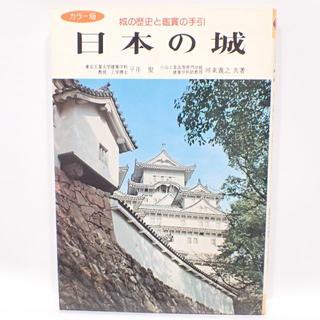 C483 カラー版 日本の城ー城の歴史と鑑賞の手引(文学/小説)