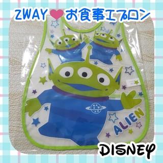 ディズニー(Disney)の❤️送料無料❤️エイリアン❤️新品❤️2WAY お食事エプロン(お食事エプロン)