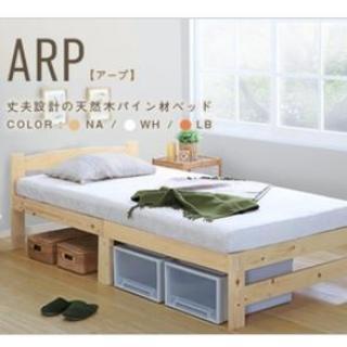 ARPシングル フレームのみ(シングルベッド)