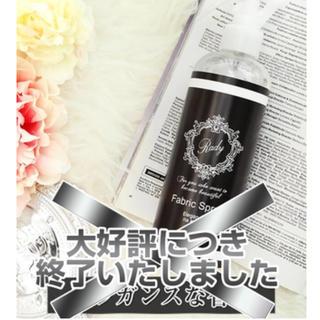 レディー(Rady)のファブリックスプレー♡エレガンスな香り(香水(女性用))