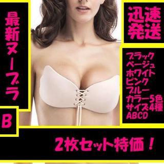 2セット特価☆新型 ヌーブラ ベージュ Bカップ★ホットセール★(ヌーブラ)