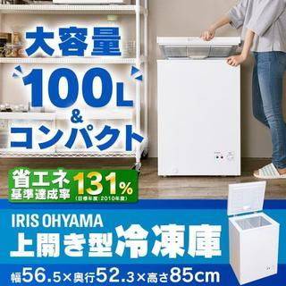 アイリスオーヤマ(アイリスオーヤマ)の冷凍庫 100L アイリスオーヤマ 上開き ストッカー PF-A100TD-W(その他)