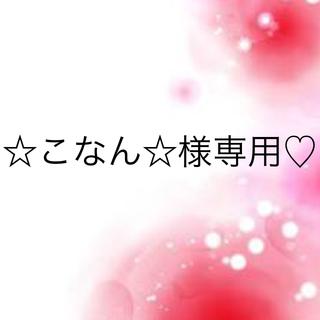 ワコール(Wacoal)の☆こなん☆様専用♡(ブラ&ショーツセット)