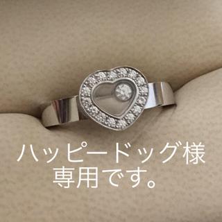 ショパール(Chopard)のショパールハッピーダイヤモンドリング(リング(指輪))