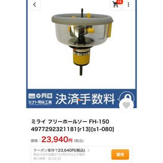 ミライ フリーホールソー FH-150 ダウンライトカッター 未来工業(その他)