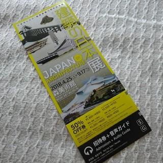 建築の日本展 音声ガイド付き招待券と50%off券(美術館/博物館)