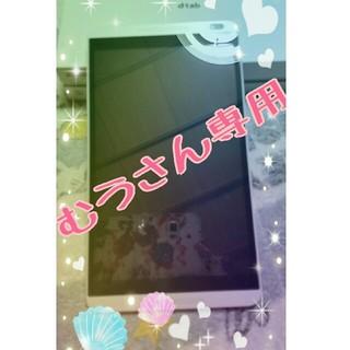 エヌティティドコモ(NTTdocomo)の美品 ドコモdtab d-01G (タブレット)