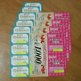 ラウンドワン 優待券 12,000円分(ボウリング場)