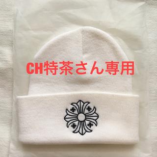 クロムハーツ(Chrome Hearts)のクロムハーツ ニット帽 (ニット帽/ビーニー)