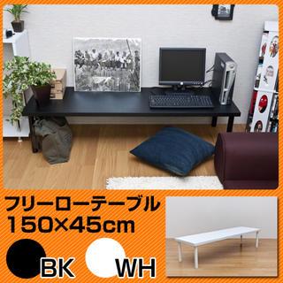 ★送料込・新品★ フリーローテーブル 150cm幅 奥行き45cm BK/WH(ローテーブル)