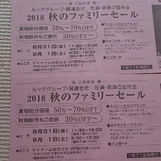 マリメッコ(marimekko)のルックグループ ファミリーセール 二枚組(その他)
