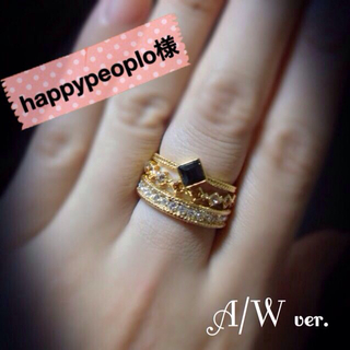 happypeoplo様♡AWver♡(リング(指輪))