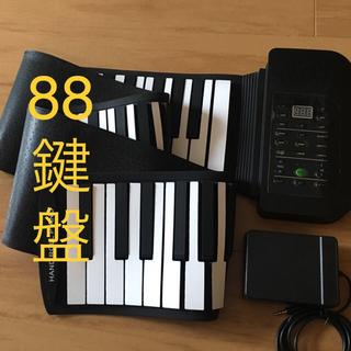 ロールアップピアノ 88鍵盤 美品!!(電子ピアノ)