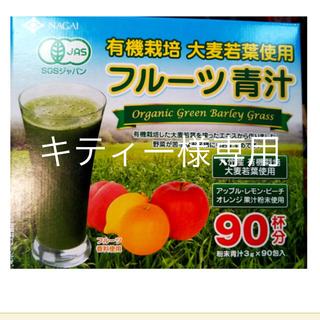 コストコ(コストコ)のコストコフルーツ青汁   30本箱なしです。(青汁/ケール加工食品)