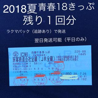 青春18きっぷ 残り1回分 返却不要(鉄道乗車券)