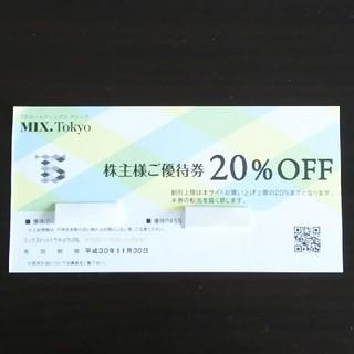 ジルスチュアート(JILLSTUART)のMIX.Tokyo 優待券 20%オフ(ショッピング)