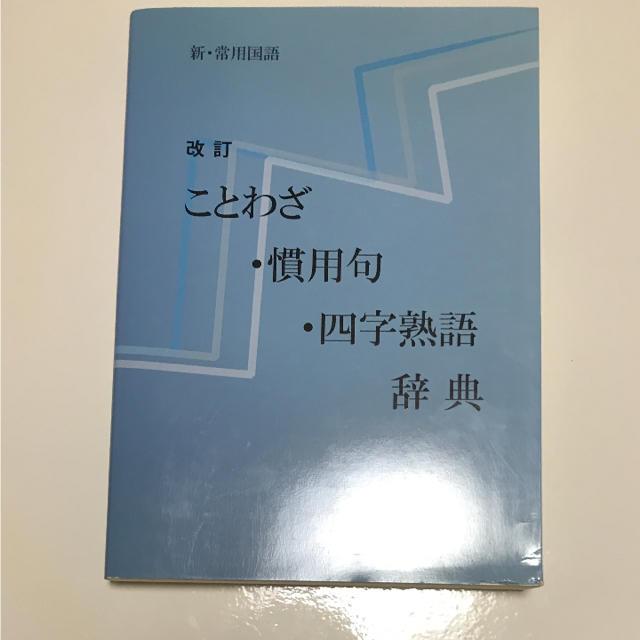 新常用国語 改訂 ことわざ慣用句四字熟語辞典 フリマアプリ ラクマ