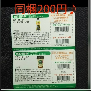 【GLAY様専用】 ファミマ 引換券 2枚 野球カード(フード/ドリンク券)