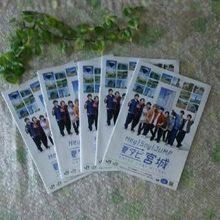 ヘイセイジャンプ(Hey! Say! JUMP)のJR 夏タビ 宮城 *Hey!Say!JUMP*パンフレット 5冊セット(アイドルグッズ)