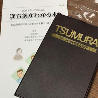 ツムラ(ツムラ)のツムラ漢方の本(健康/医学)
