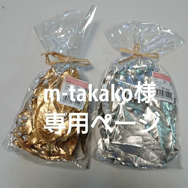 m-takako様専用ページ ハンドメイドのフラワー/ガーデン(ドライフラワー)の商品写真