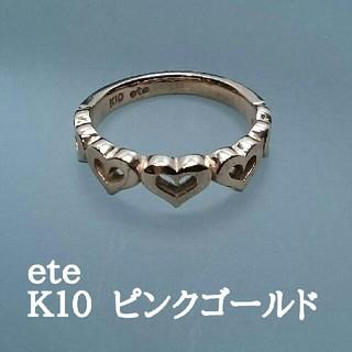 エテ(ete)の■ete   K10ピンクゴールドリング■  (リング(指輪))