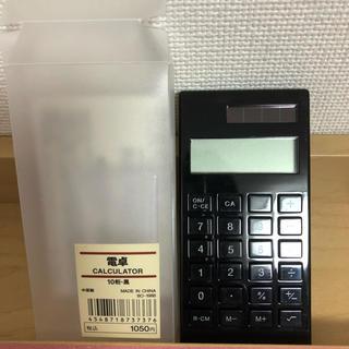 ムジルシリョウヒン(MUJI (無印良品))の無印良品の電卓(オフィス用品一般)