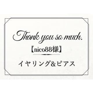 nico88様♡イヤリング&ピアス(ピアス)