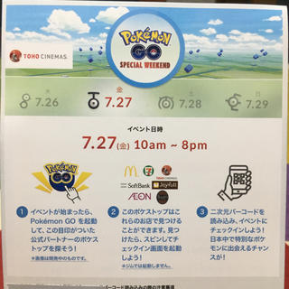 ポケモン(ポケモン)のPokémon GO スペシャル ウィークエンド 参加券(その他)