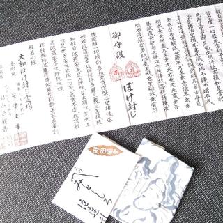 ツムラ(ツムラ)の手拭い(般若心経ぼけ封じなど) 3枚セット(タオル/バス用品)