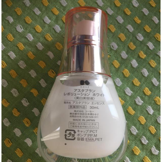 ASTABLANC(アスタブラン)のアスタブラン レボリューション ホワイト 美白美容液 コスメ/美容のスキンケア/基礎化粧品(美容液)の商品写真