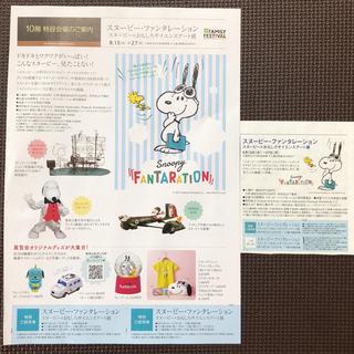 スヌーピー(SNOOPY)のスヌーピー・ファンタレーション JR高島屋 名古屋 招待券3枚と割引券1枚 (その他)